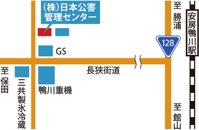 株式会社 日本公害管理センター鴨川営業所