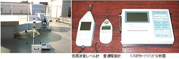 低周波音測定・写真