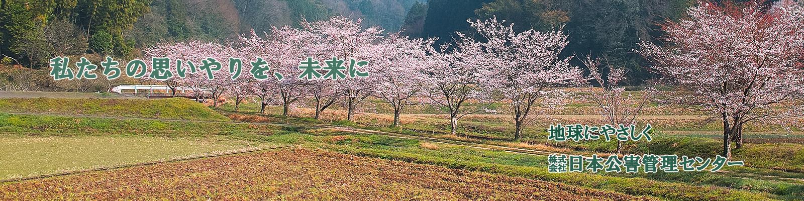 日本公害管理センター